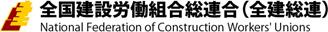 全国建設労働組合連合(全建総連)