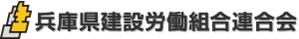 兵庫県建設労働組合連合会
