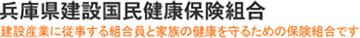 兵庫県建設国民健康保険組合
